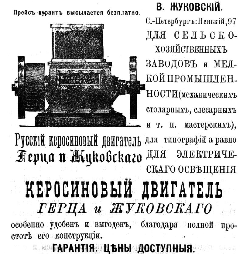 В. Жуковский для сельскохозяйственных заводов и мелкой промышленности