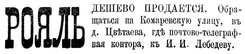 Рояль дешево продается. Обращаться на Комаревскую улицу в дом Цветаева