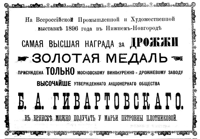 Акционерное общество Б. А. Гивартовского