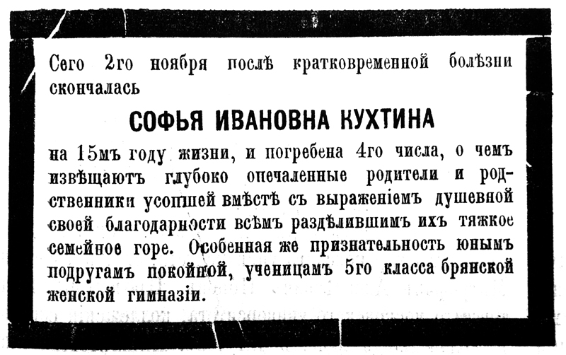 Сего 2го ноября после кратковременной болезни скончалась Софья Ивановна Кухтина