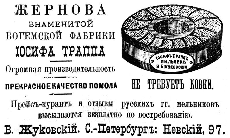 Жернова знаменитой богемской фабрики Иосифа Траппа