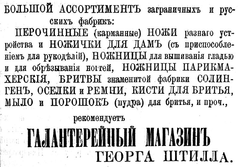 БОльшой ассортимент заграничных и русских фабрик в галантерейном магазине Георга Штилла