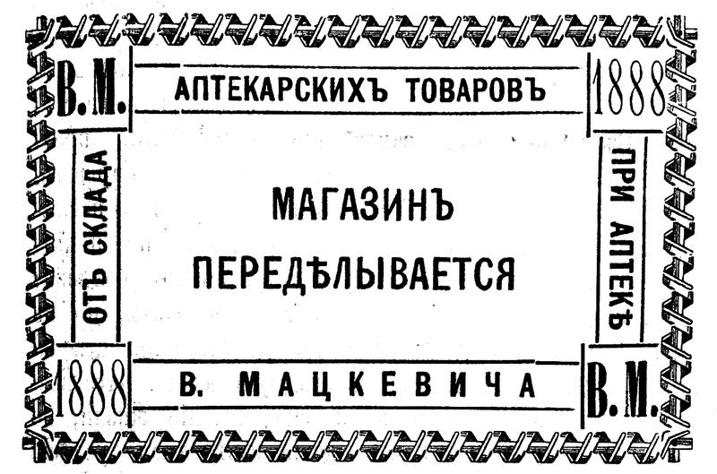 Магазин аптекарских товаров В. Мацкевича переделывается