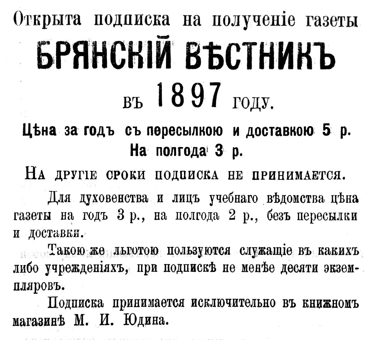 """Открыта подписка на получение газеты """"Брянский Вестник"""" в 1897 году"""