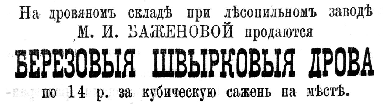 На дровяном складе при лесопильном заводе М. И. Баженовой продаются Березовые швырковые дрова по 14 р. за кубическую сажень на месте
