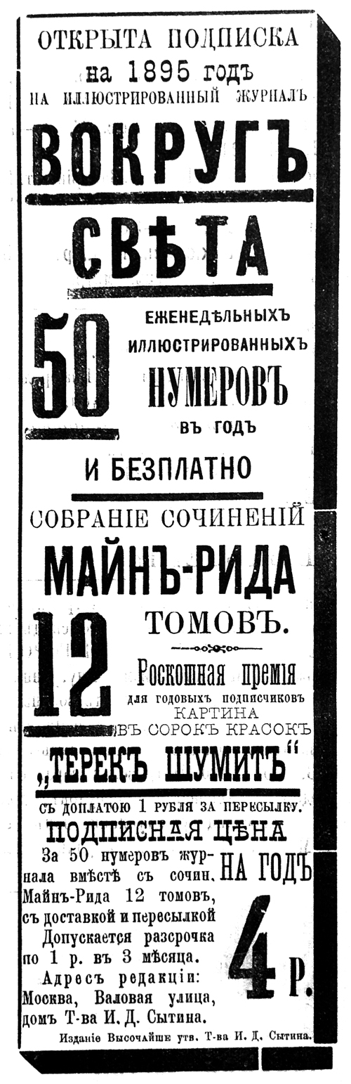 "Открыта подписка на 1895 год на журнал ""Вокруг света"""
