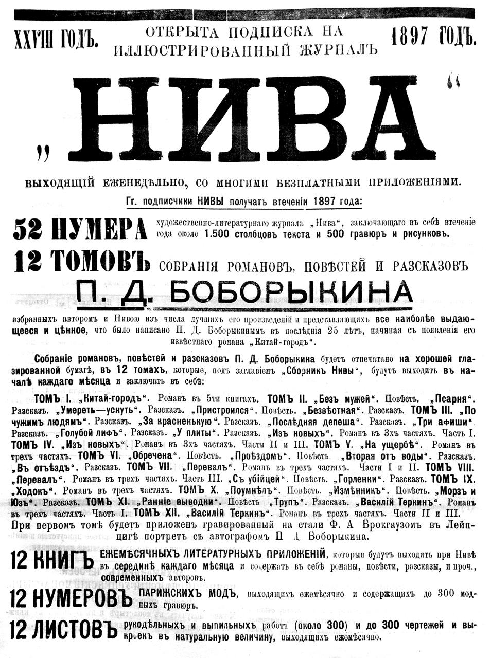"""Открыта подписка на журнал """"Нива"""""""