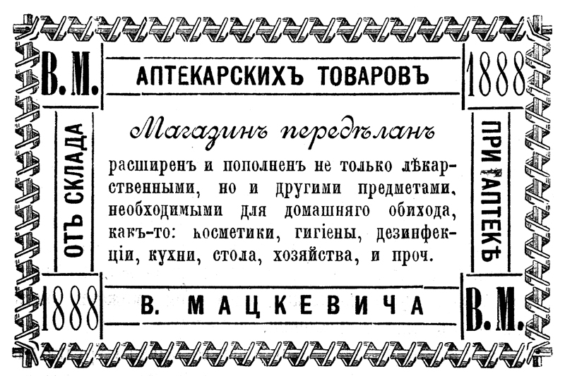 Магазин аптекарских товаров Мацкевича в Брянске переделан