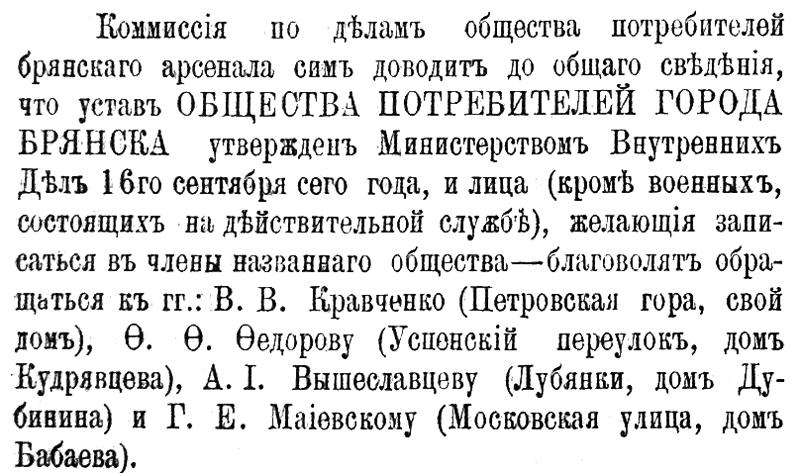 Комиссия по делам общества потребителей брянского арсенала