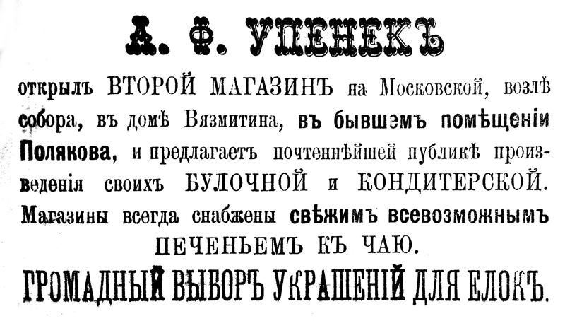 Магазин А. Ф. Упенек открыл второй магазин на Московской возле собора в доме Вязмитина.