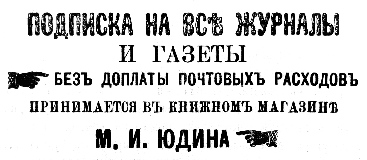 Подписка на все журналы и газеты принимается в книжном магазине М. И. Юдина в Брянске