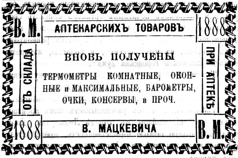 В магазине аптекарских товаров В. Мацкевича в Брянске вновь получены термометры комнатные