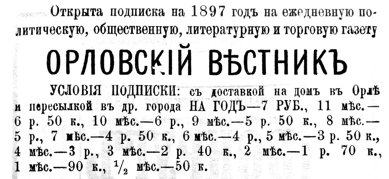 """Открыта подписка на газету """"Орловский Вестник"""" на 1897 год"""