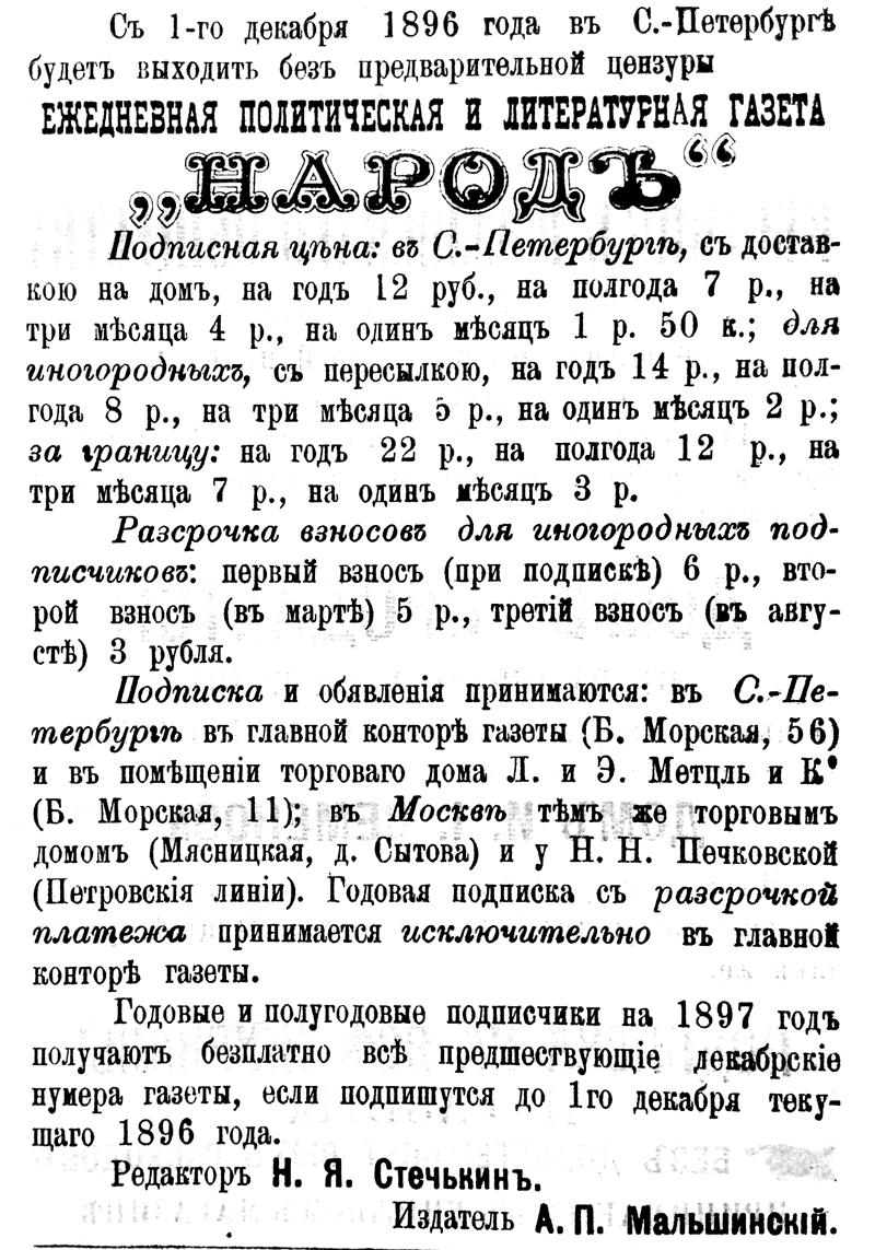 """Ежедневная политическая и литературная газета """"Народ"""""""