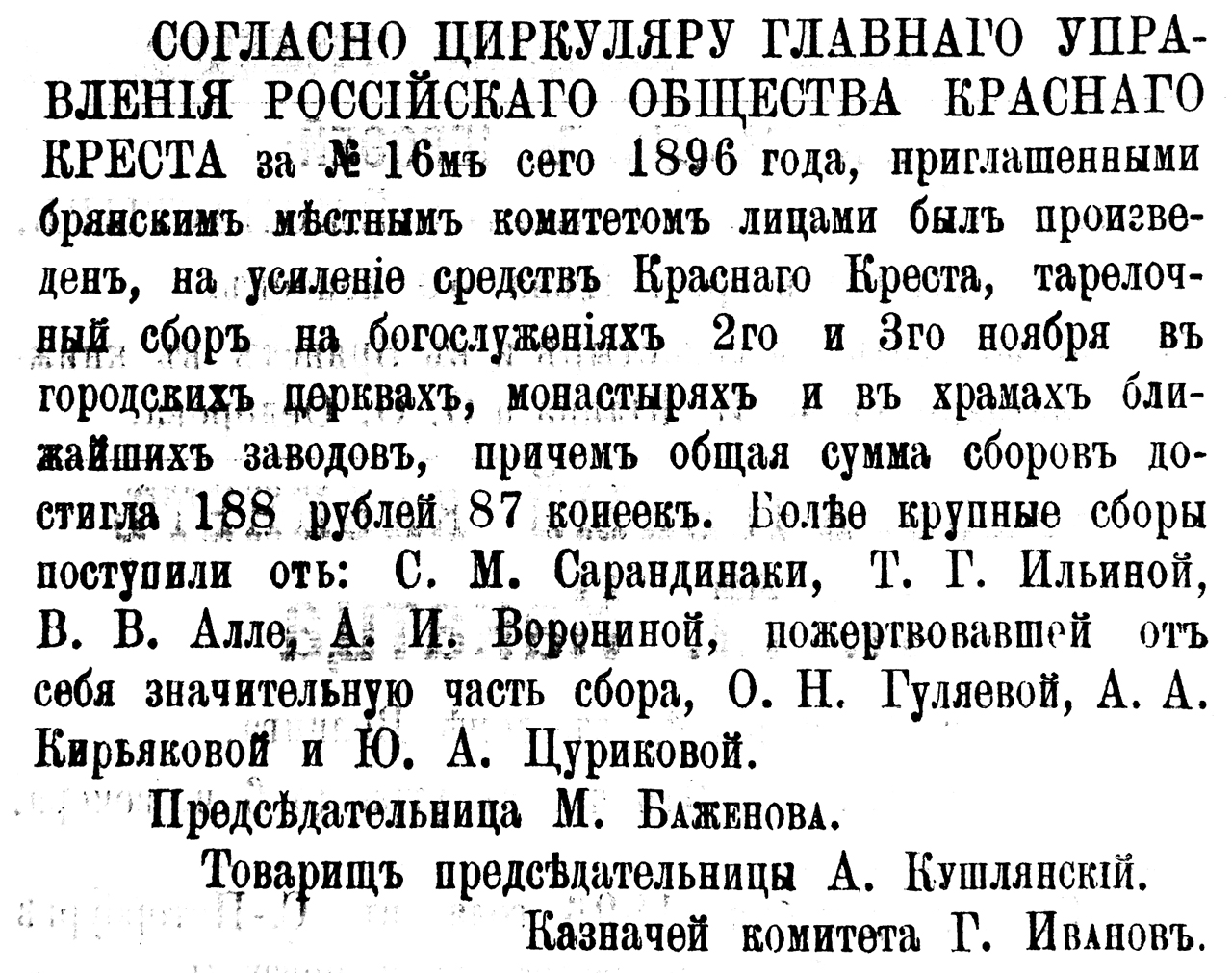 Согласно циркуляру главного управления российского общества красного креста