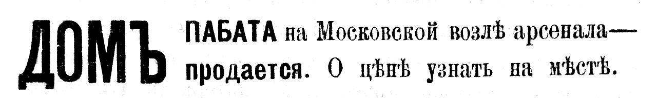 Дом Пабата на Московской возле арсенала продается