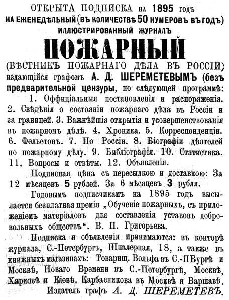 """Журнал """"Пожарный"""""""