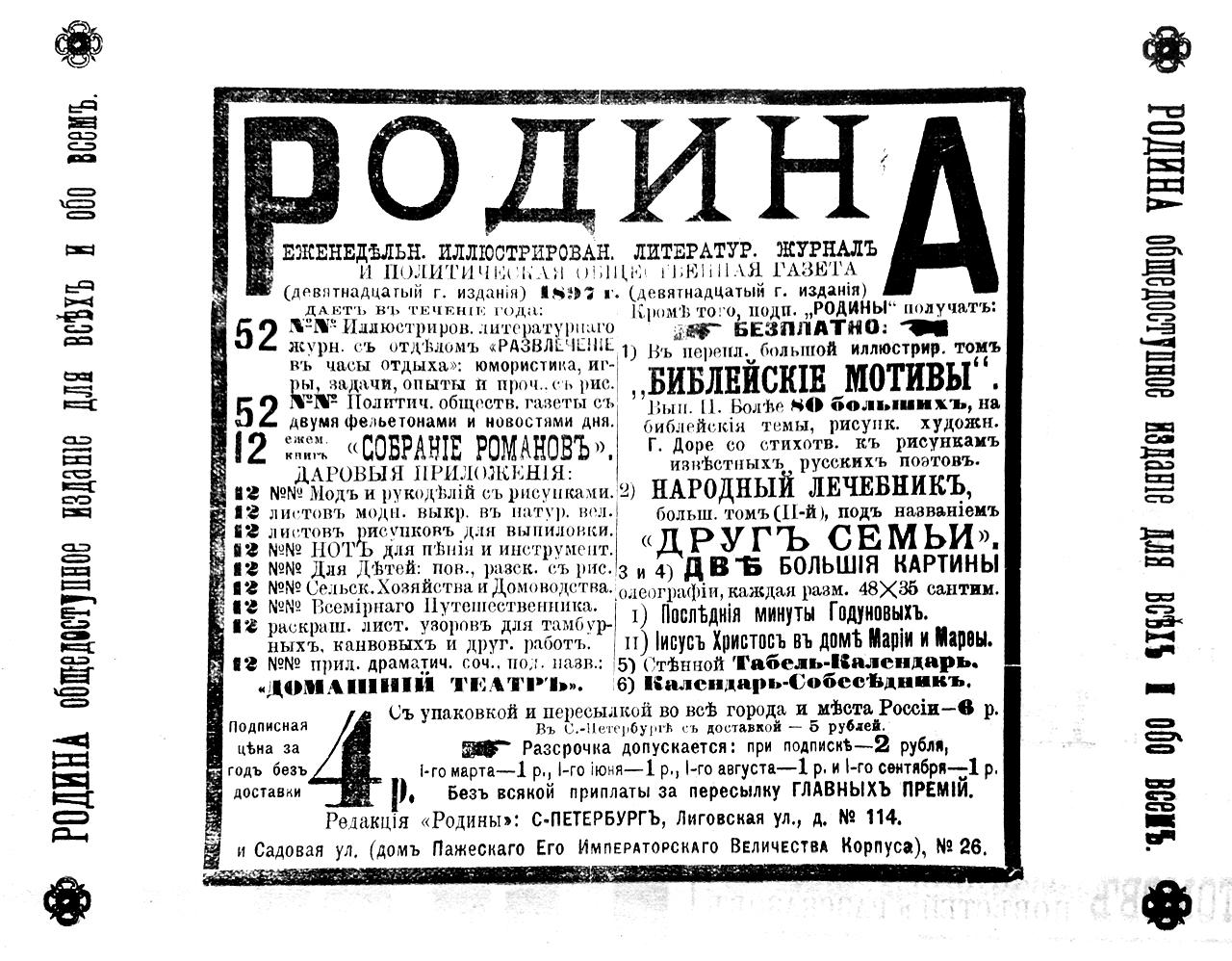 """Подписка на иллюстрированный журнал """"Родина"""" на 1897 год"""