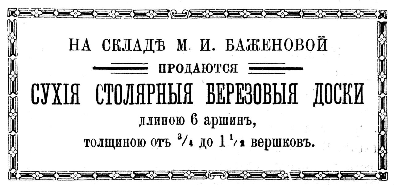 На складе Баженовой продаются сухие столярные березовые доски