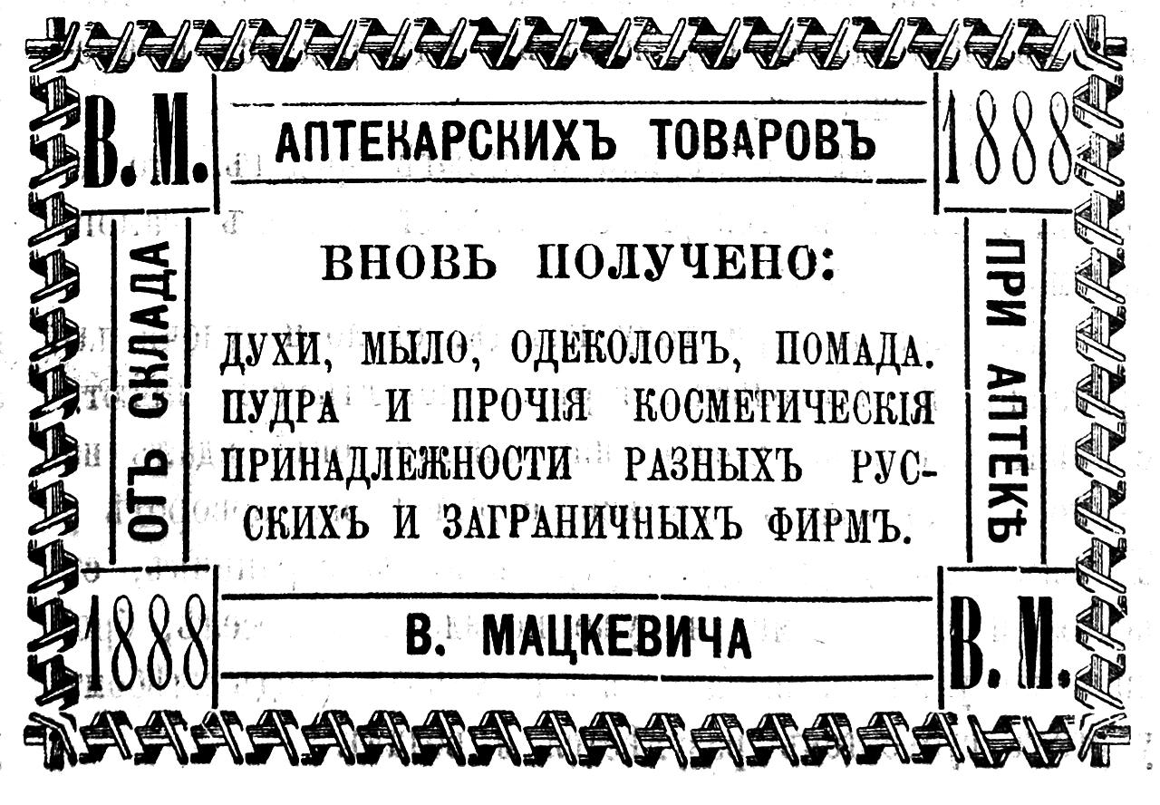 В магазине аптекарских товаров В. Мацкевича в Брянске вновь получено духи, мыло, одеколон, помада, пудра