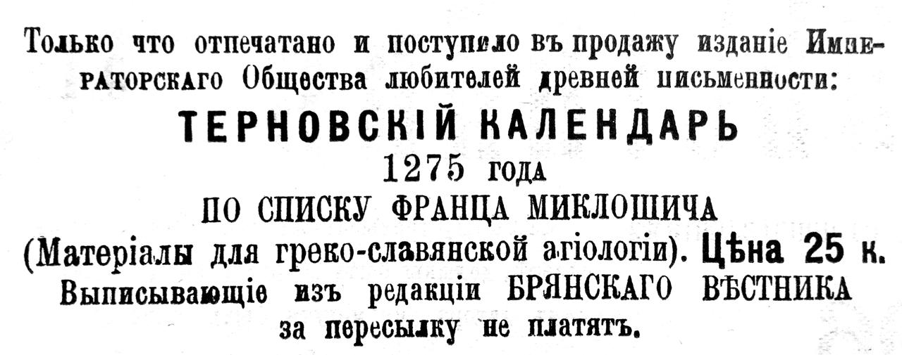 Терновский календарь 1275 года по списку Франца Миклошича