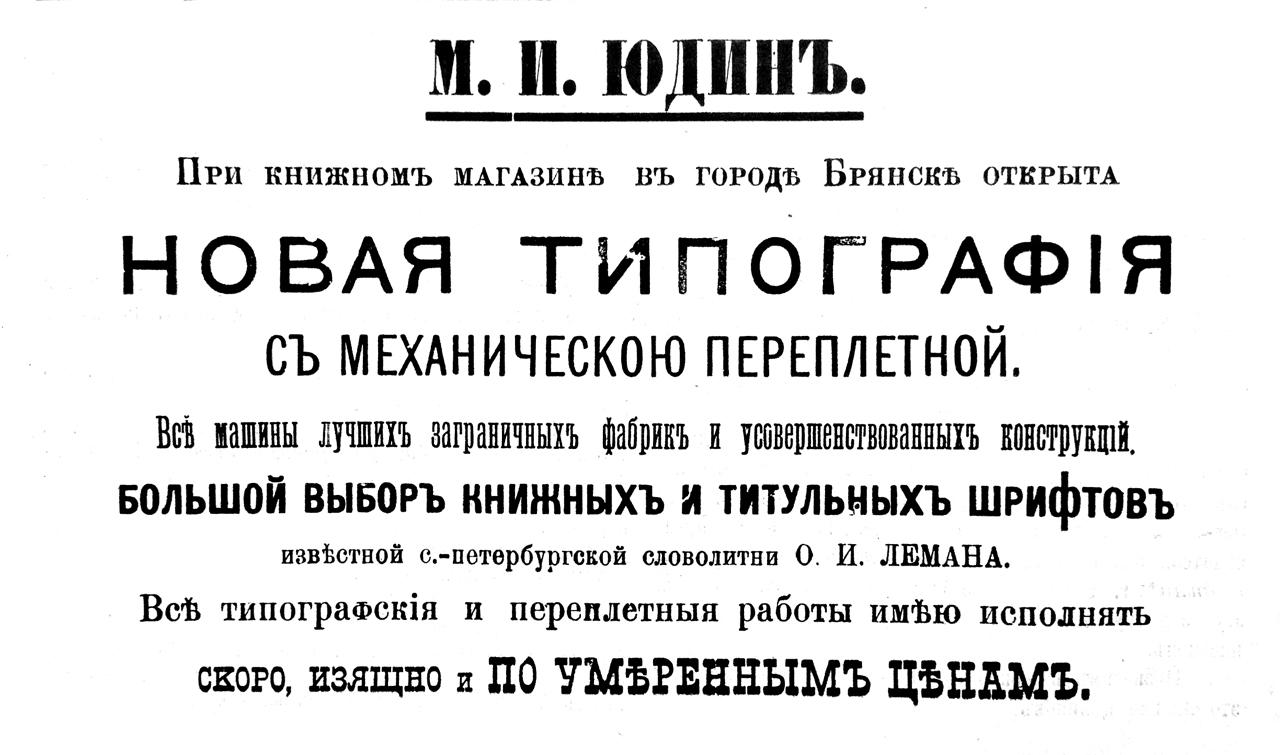При книжном магазине в городе Брянске открыта новая типография М. И. Юдина
