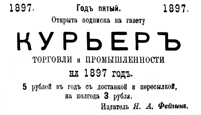 "Открыта подписка на газету ""Курьер"" на 1897 год"