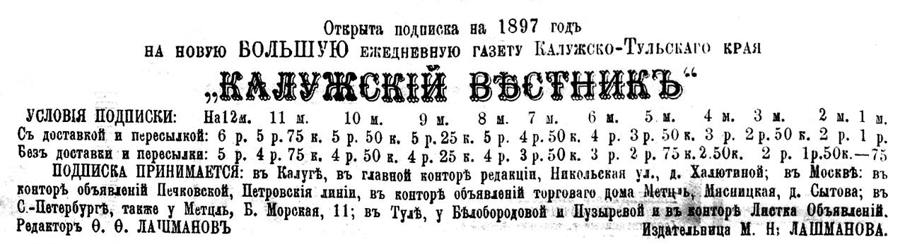"""Открыта подписка на газету """"Калужский вестник"""" на 1897 г."""