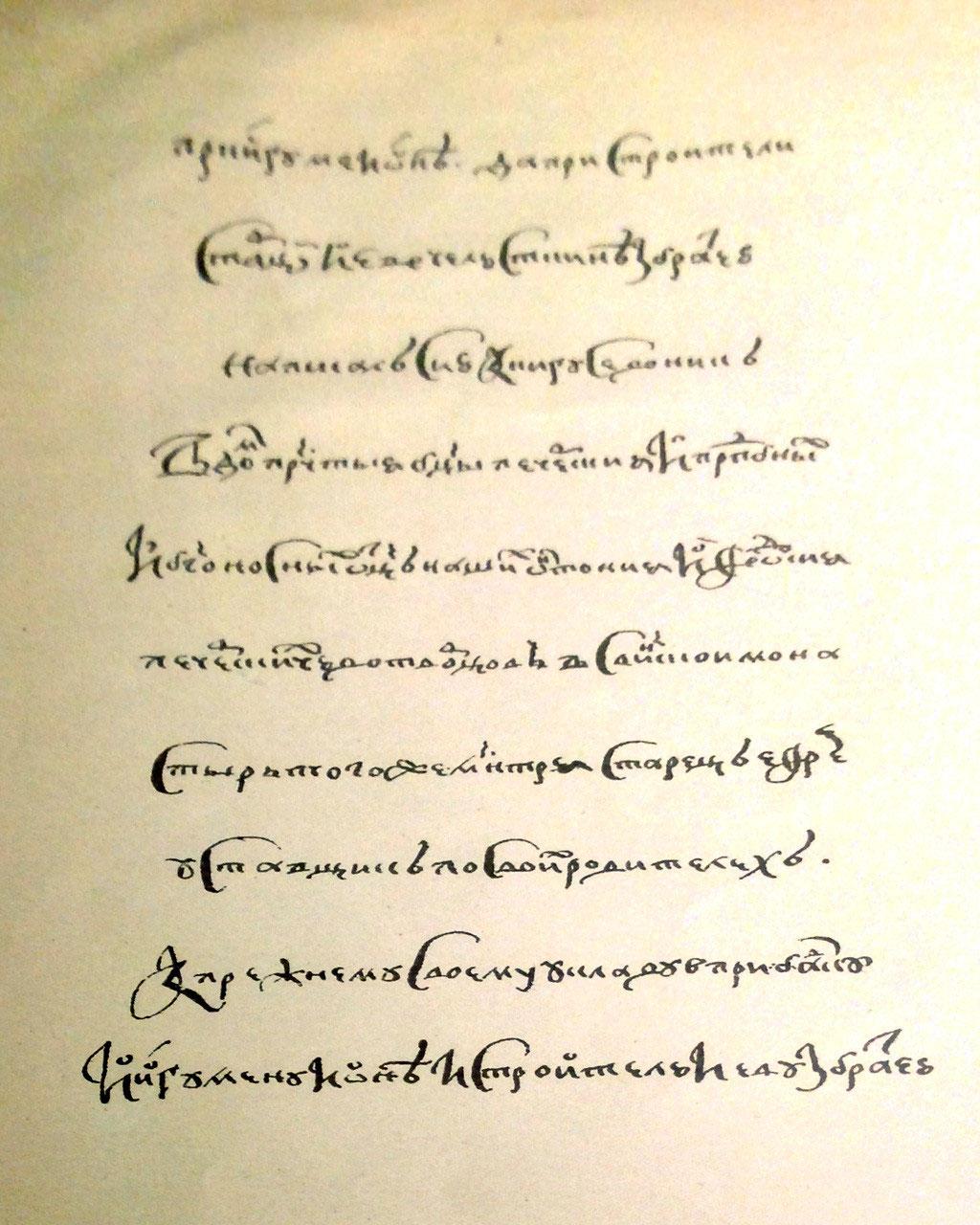 Лист рукописи Синодика старца Ефрема. Приложение 2