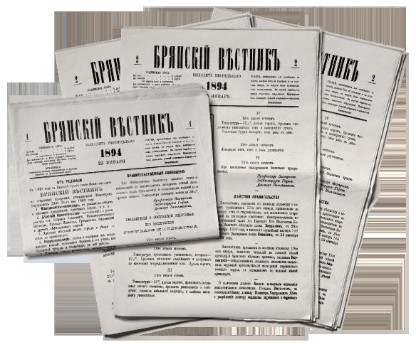 """Газета """"Брянский Вестник"""" - оцифрованная подшивка номеров за 1894, 1895, 1896 и 1897 гг."""