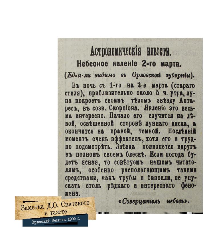 Заметка Д. О. Святского в газете