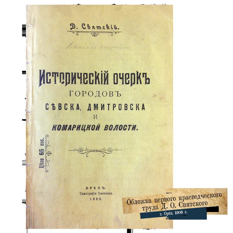 Обложка книги Святского