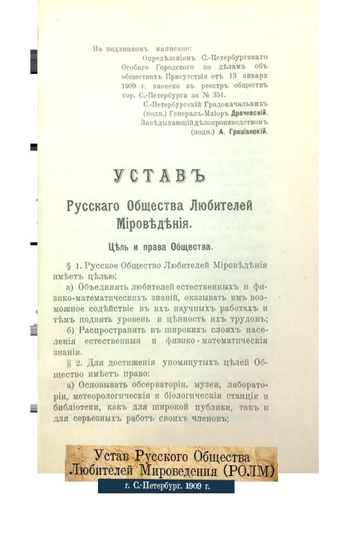 Устав Русского Общества Любителей Мироведения