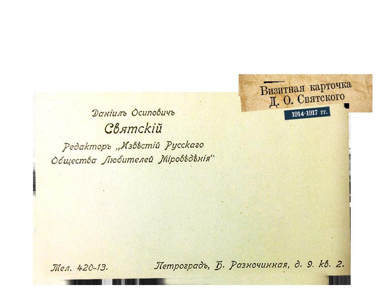 Визитная карточка Д. О. Святского