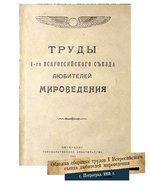 Труды I-го всероссийского съезда любителей мироведения