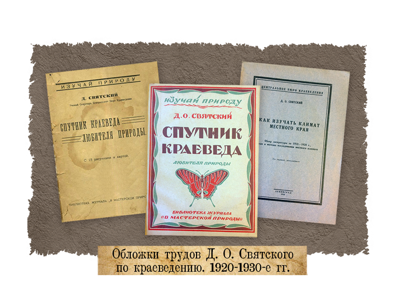 Обложки трудов Д. О. Святского по краеведению.