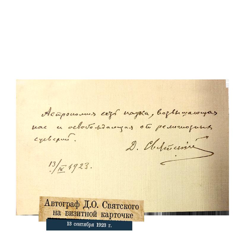 Автограф Д. О. Святского на визитной карточке