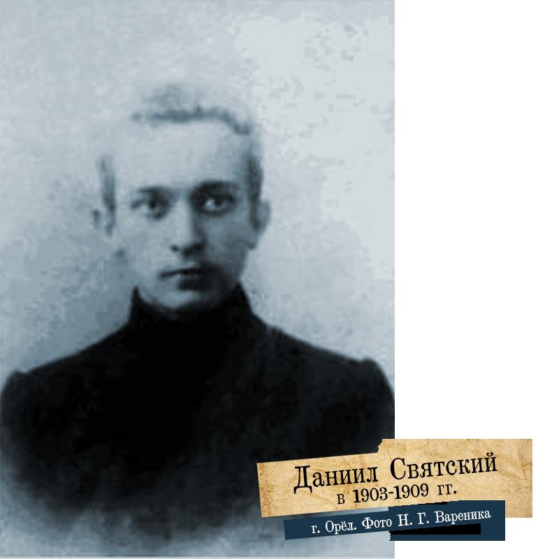 Даниил Святский в 1903-1909 гг. г. Орёл Фото Н. Г. Вареника