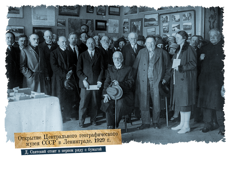 Открытие Центрального географического музея СССР в Ленинграде. 1929 г.