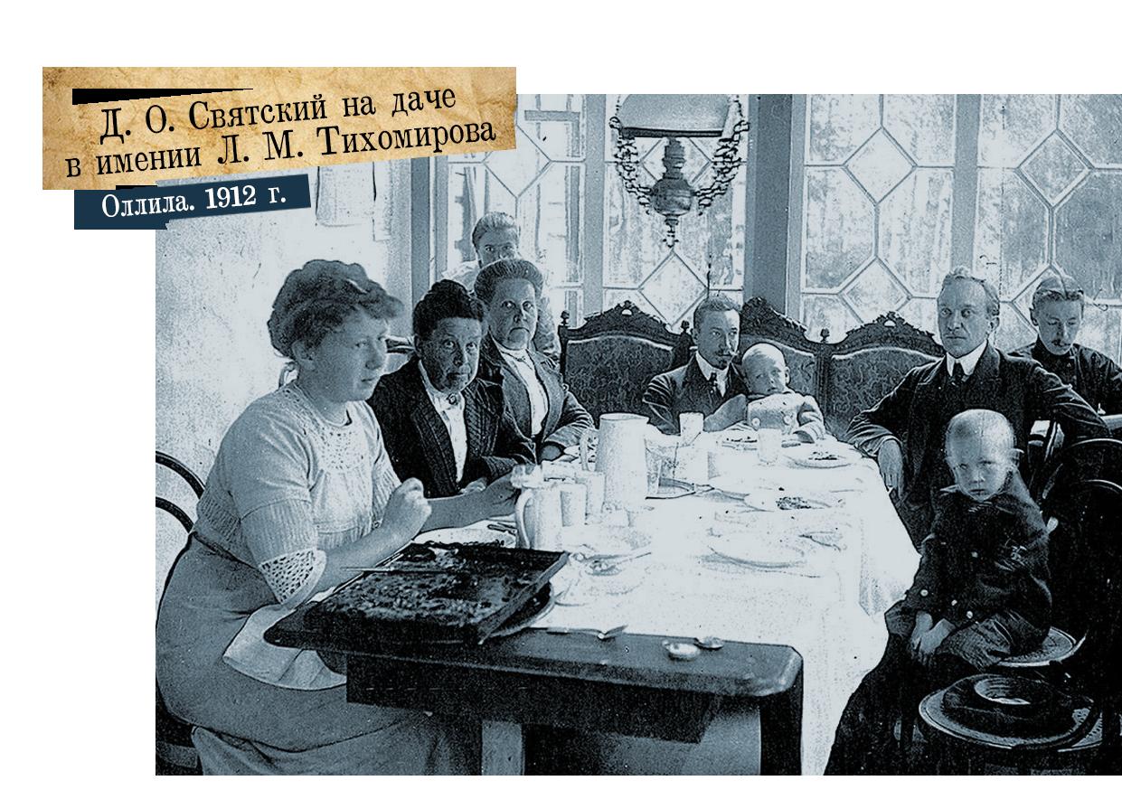 Д. О. Святский на даче в имении Л. М. Тихомирова «Мирное» в Оллила. 1912 г.