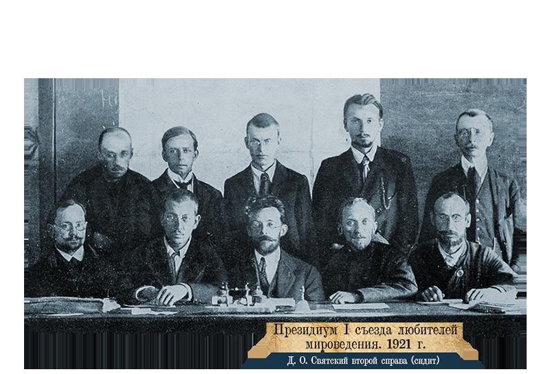 Президиум I съезда любителей мироведения. 1921 г.
