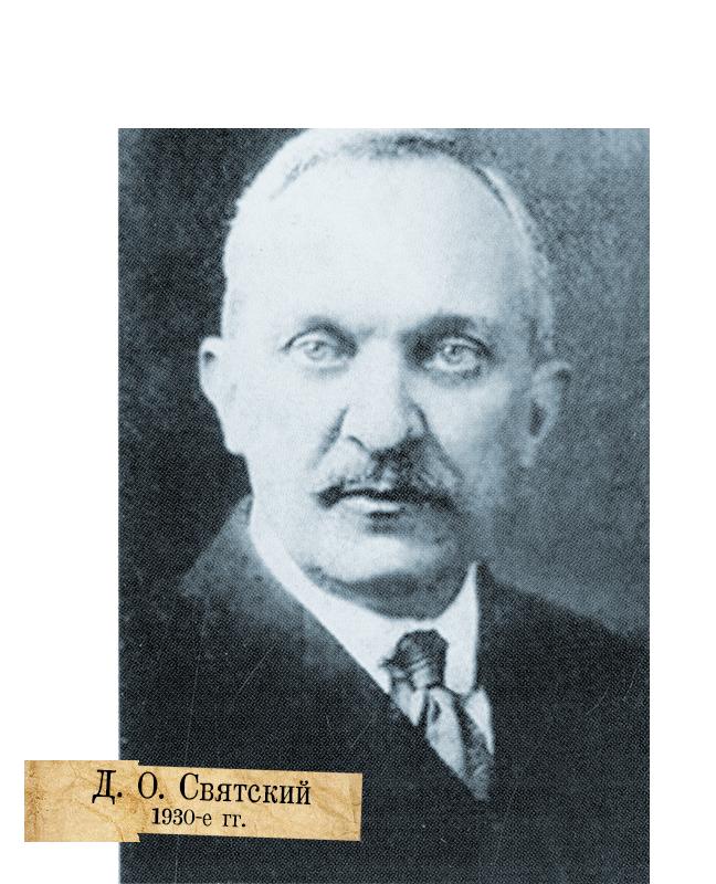 Д. О. Святский. 1930-е гг.