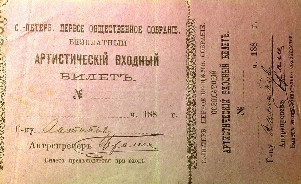Пригласительный билет П.Н. Тиханова на антрепризный спектакль. Санкт-Петербург, 1880-е гг.