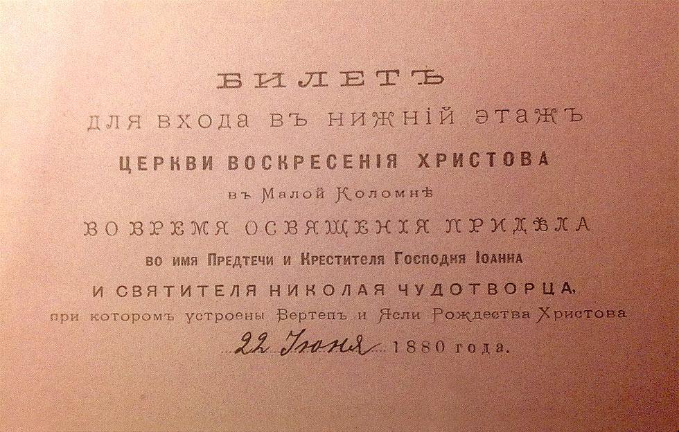 Пригласительный билет Тиханову на освящение предела Церкви Воскресения Христова. Санкт-Петербург, 1880 г.
