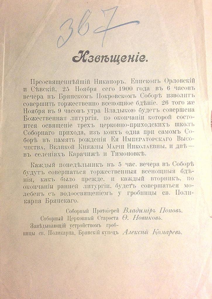 Извещение Тиханову от Брянского Покровского собора. Брянск, 1900 г.