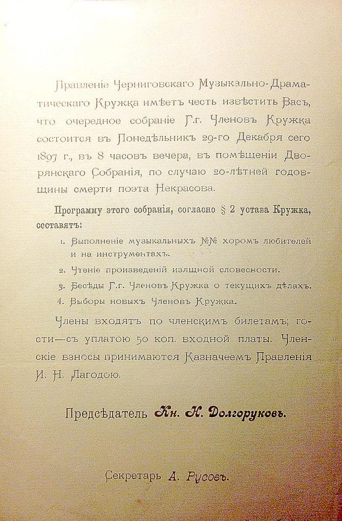 Приглашение на собрание Черниговского музыкально-драматического кружка. Чернигов, 1897 г.