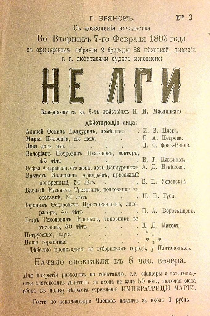 """Афиша спектакля """"Не лги"""" в офицерском собрании. Брянск, 1895 г."""