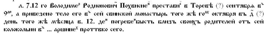 Намогильные памятники Свенского монастыря