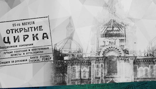 Постройка кино-цирка в Бежице