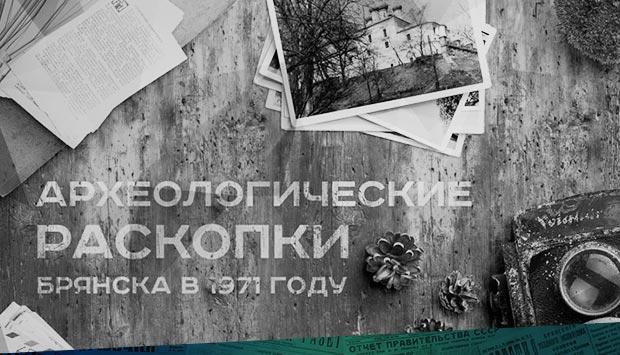 Пласты веков: археологические раскопки Брянска в 1971 году